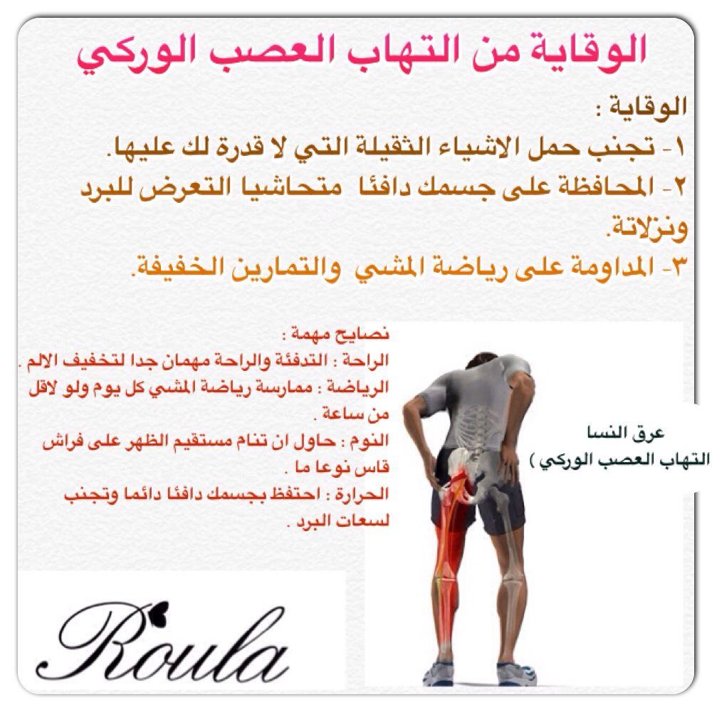 Pin By Reham Ramzy On صحة وتغذية Health Advice Health Fitness Nutrition Health And Beauty Tips