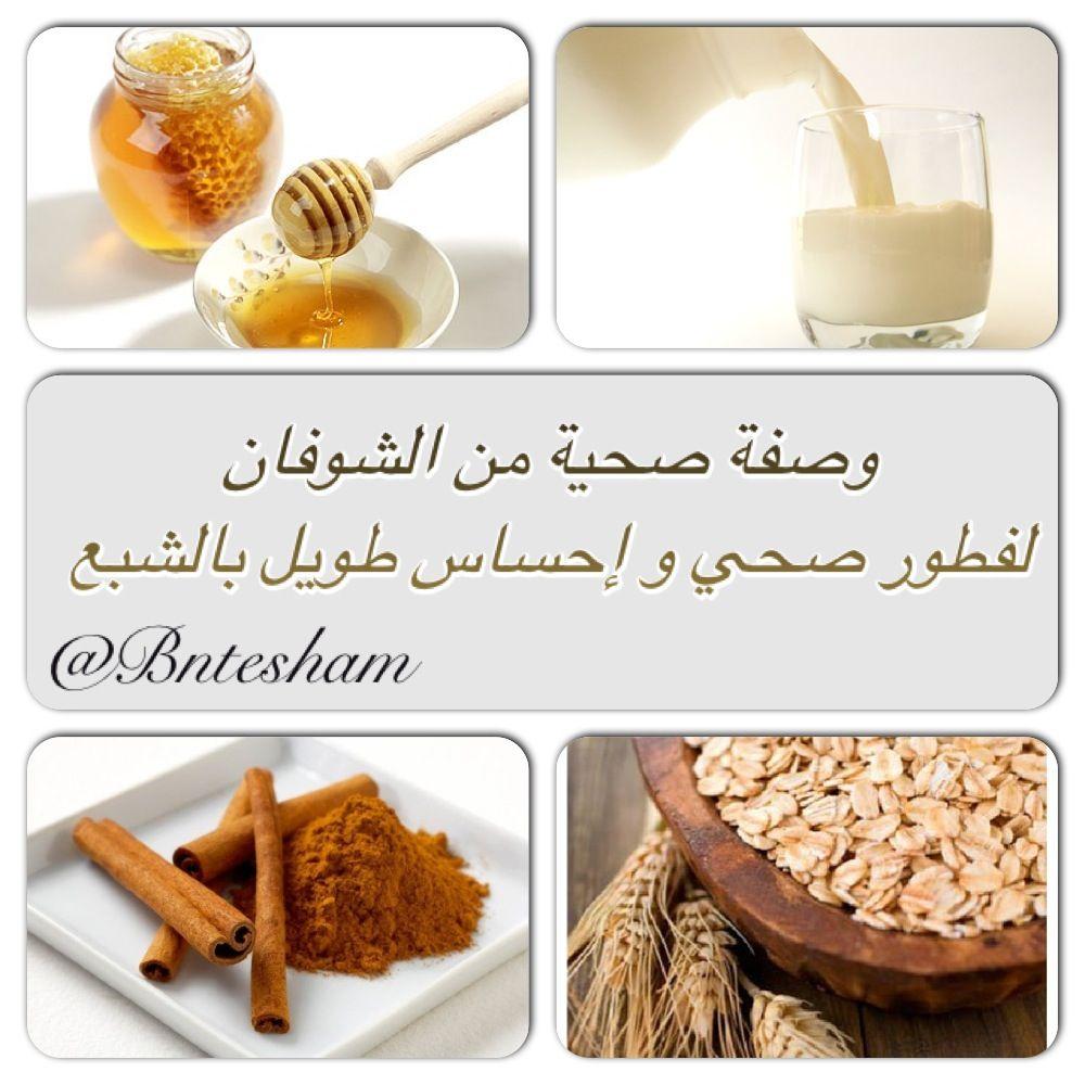 مقادير شوفان بالحليب 2 كوب من الحليب 3 ملاعق كبيرة عسل 6 ملاعق كبيرة من الشوفان رشة من No Calorie Snacks Healthy Snacks For Diabetics Diet Recipes Flat Belly
