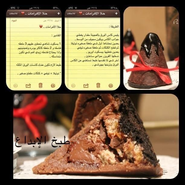 حلا الاهرامات Nadosh Desserts Food Sweet