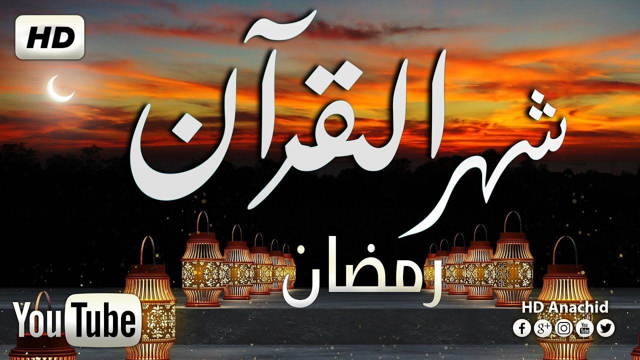 انشودة رائعة شهر القران باسل مصطفى اهلا رمضان Hd Company Logo Tech Company Logos Logos