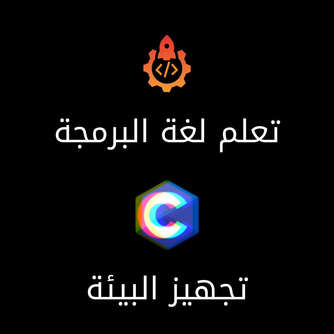 دورة لغة البرمجة C البرمجة في الجزائر Movie Posters Movies Poster