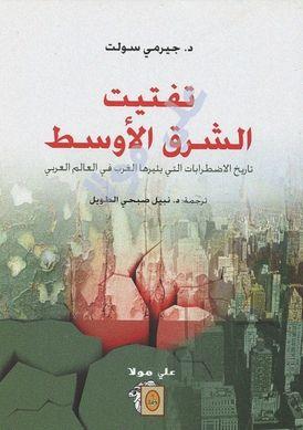 Pdf تحميل كتاب تفتيت الشرق الأوسط Arabic Books Books Writing