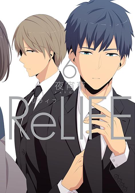 """Crunchyroll Manga Adds More """"ReLIFE"""" and """"Gugure! Kokkuri"""