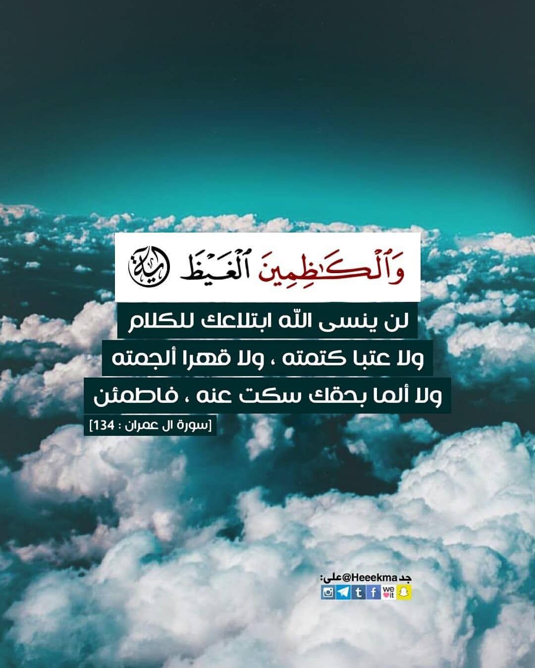والكاظمين الغيظ لن ينسى الله ابتلاعك للكلام ولا عتبا كتمته ولا قهرا ألجمته ولا ألما بحقك سكت عنه فاطمئن Quran Quotes Love Quran Quotes Islamic Phrases