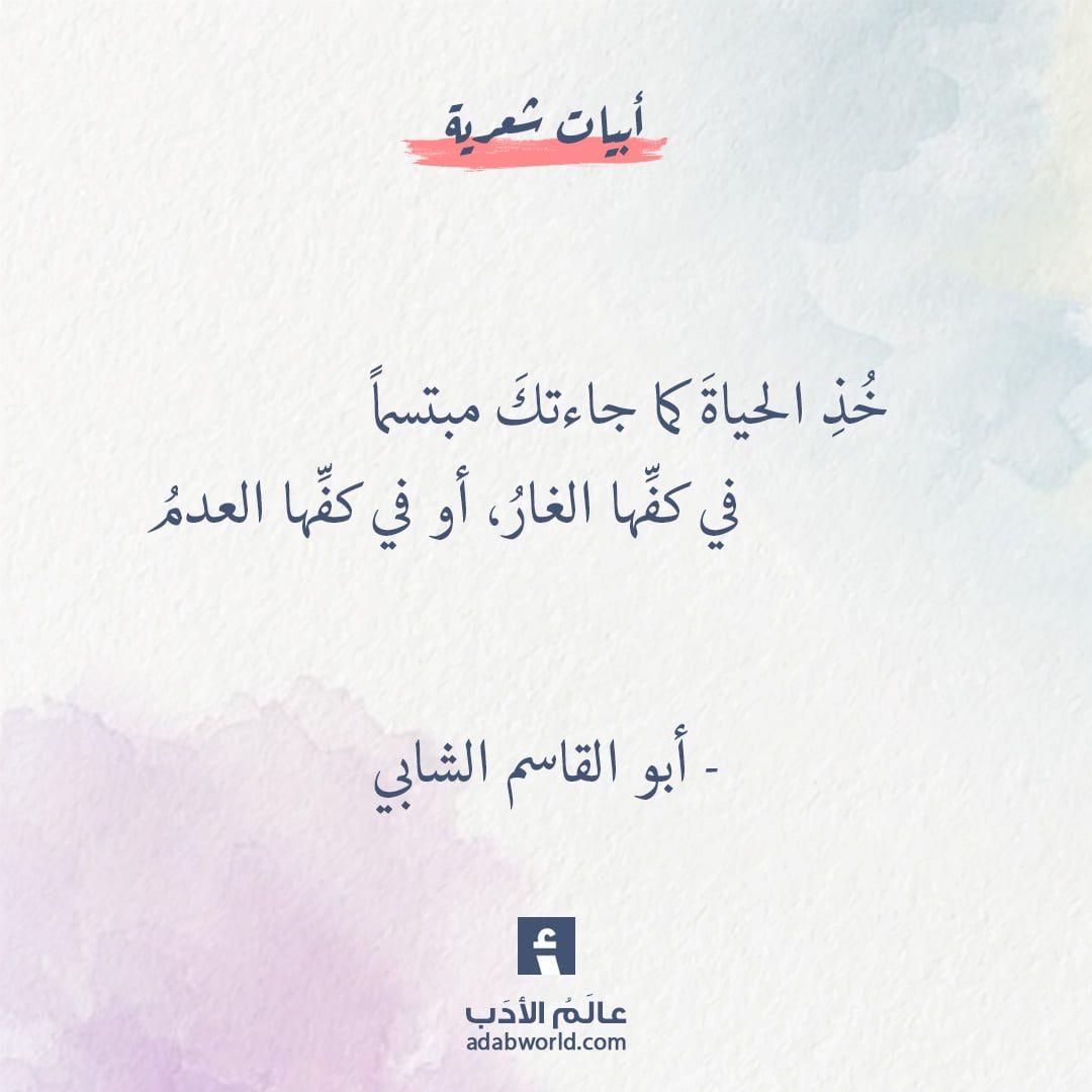 اجمل ما قيل في التفاؤل أبو القاسم الشابي عالم الأدب Wisdom Quotes Life Wise Quotes Romantic Words