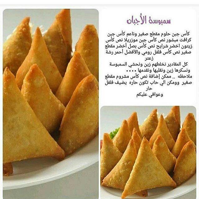 سمبوسه Cooking Recipes Desserts Recipes Cookout Food