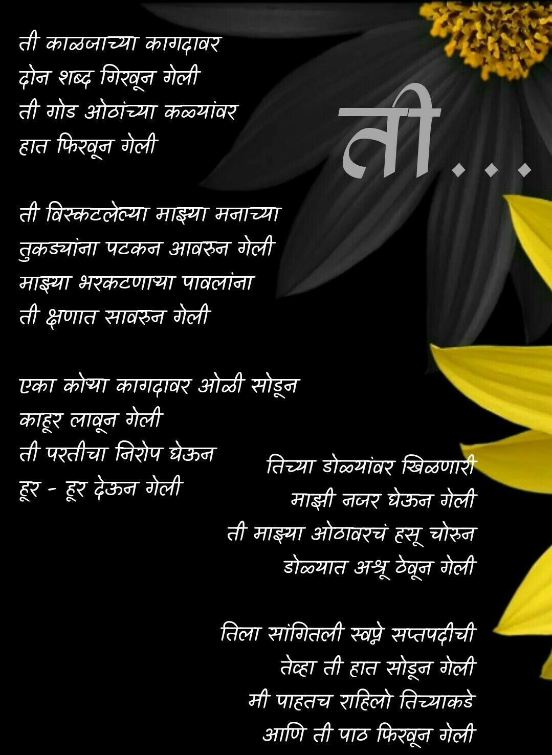Pin by Swapnil Patil on Marathi Poem Love poems for