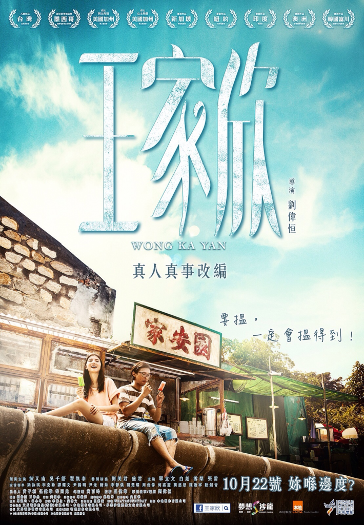 王家欣 (WONG KA YAN) See movie, Songs to sing, Go to the cinema