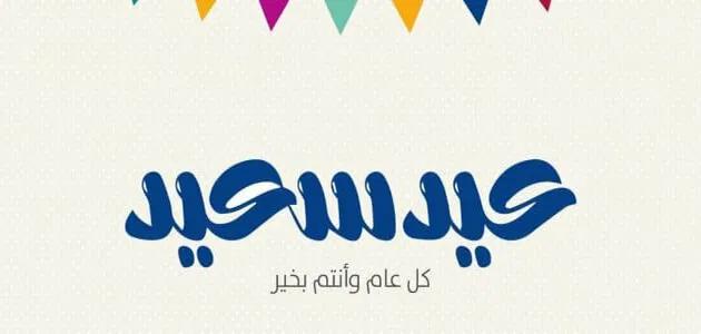 رسائل تهنئة عيد الفطر رسمية Alfaidaweb Art Arabic Calligraphy Calligraphy