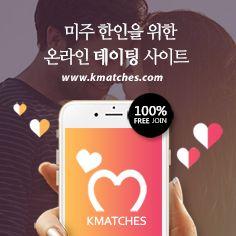 American dating korean
