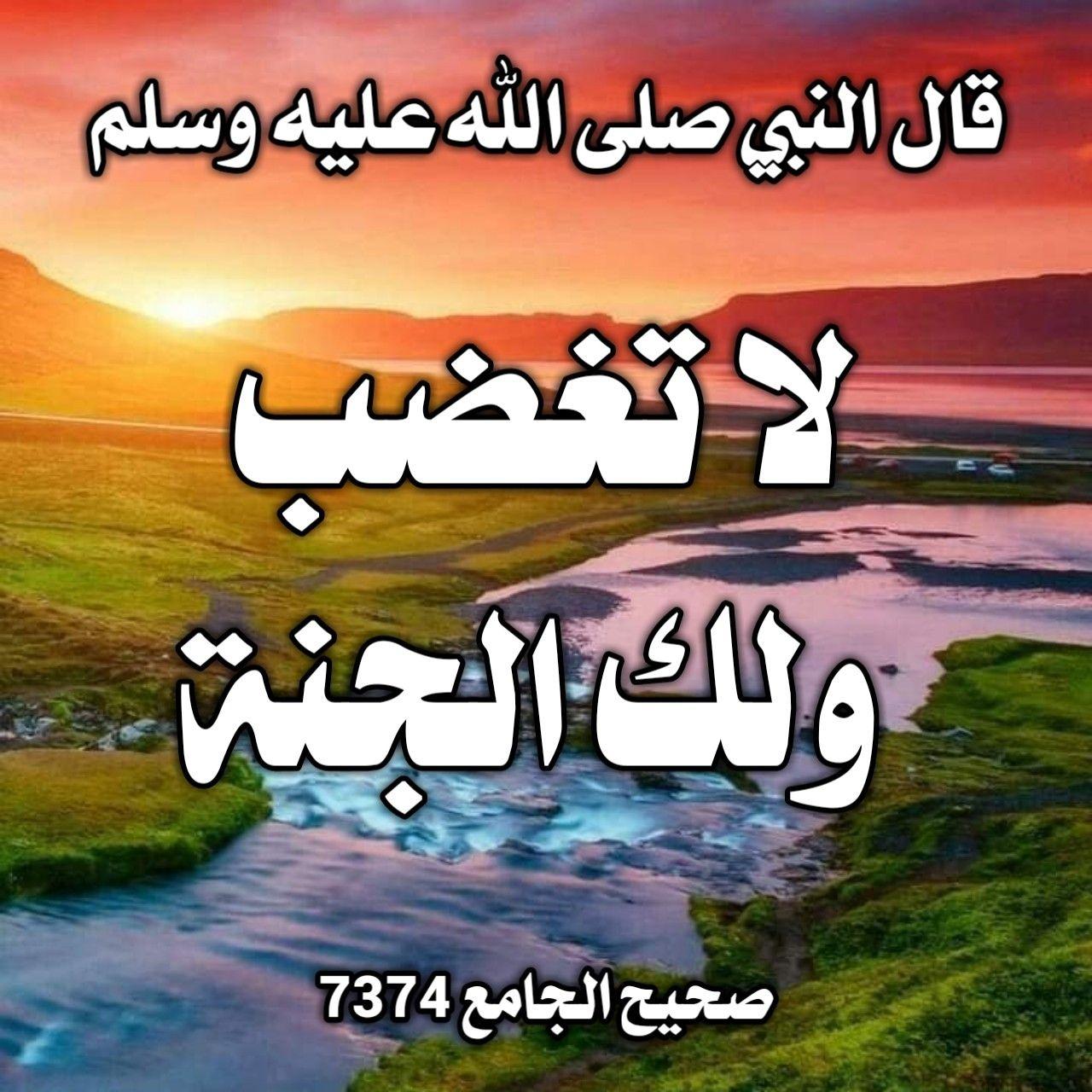 لا تغضب Hadith Islam Ramadan