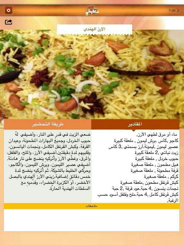 رز هندي Food Receipes Indian Food Recipes Comfort Food