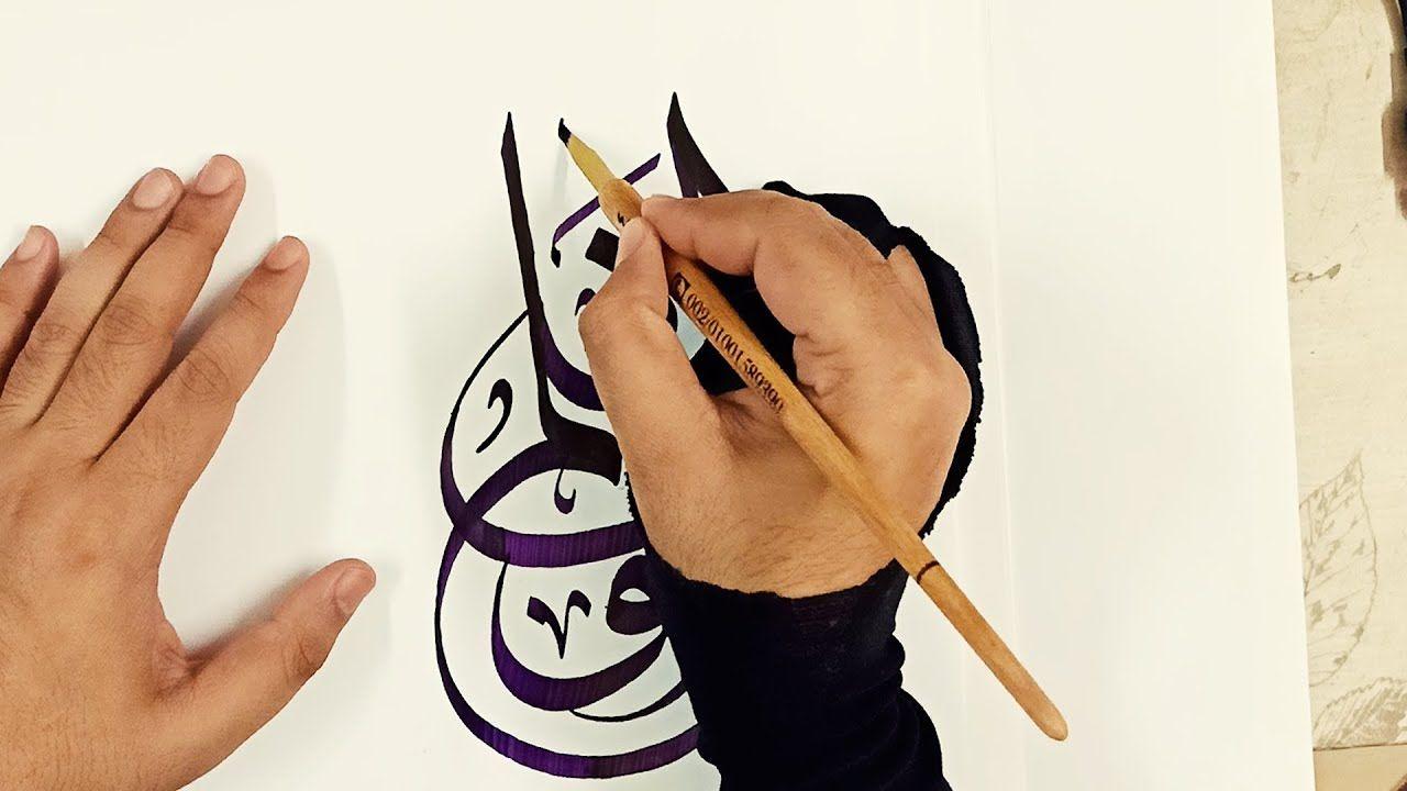 تصميم مخطوطة وشعار صوت القلم بخط الثلث بأدوات الخط التقليدية Islamic Calligraphy Tribal Tattoos Painting Tutorial