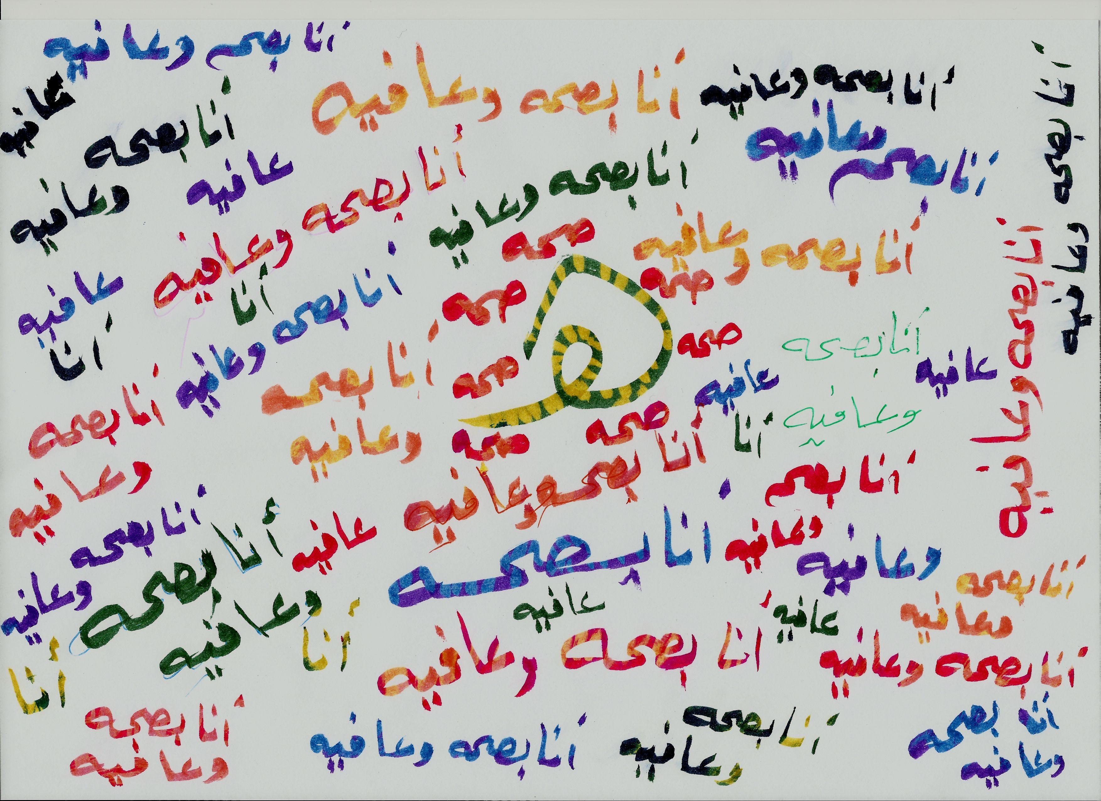 برمج عقلك بالتكرار فما تكرر تقرر و هذا مثال Arabic Calligraphy Calligraphy