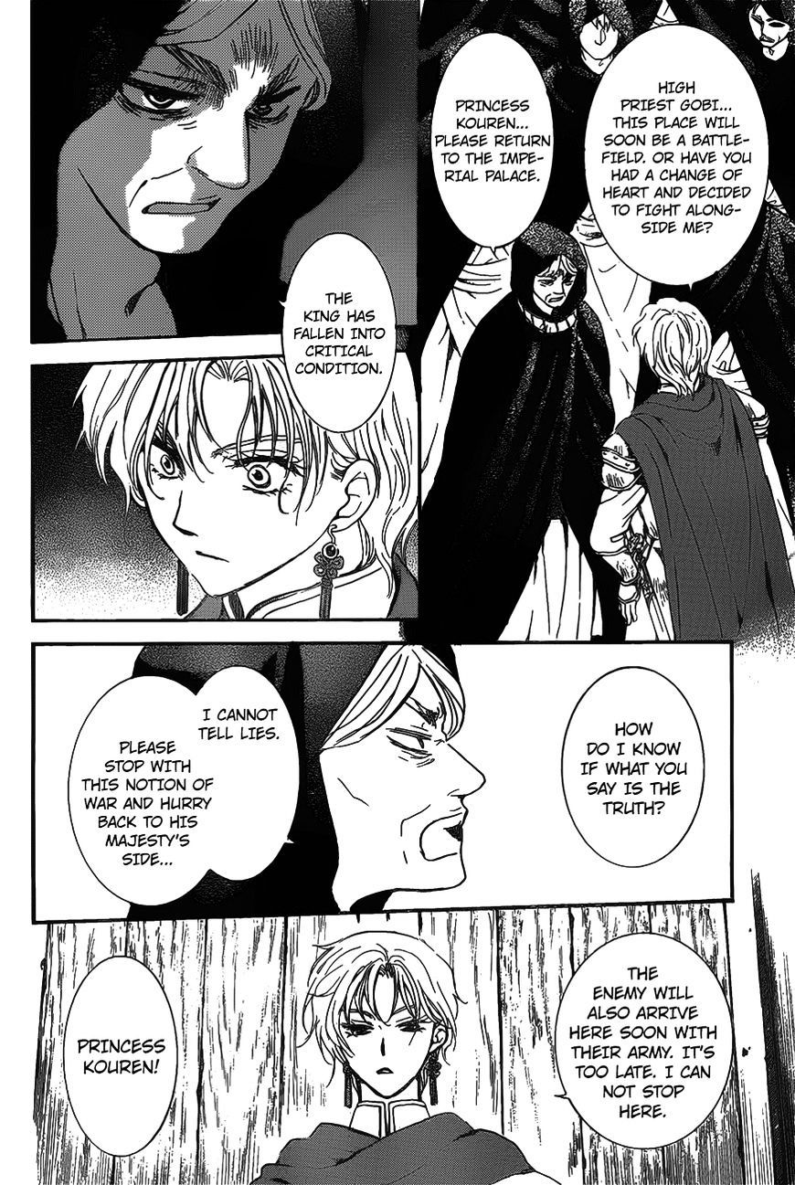 Akatsuki No Yona ch.142 Stream 5 Edition 1 Page All