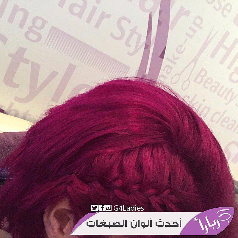 مشغل جربارا الرياض On Instagram متوفر الآن أحدث ألوان الصبغات كريزي كلر Beauty Instagram Posts Hair Styles