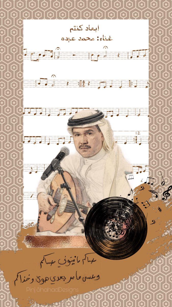 محمد عبده Graphic Poster Art Story Ideas Pictures Graphic Poster