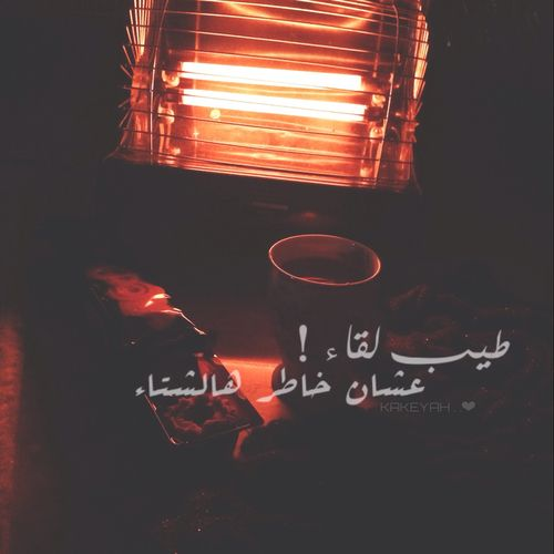 صور عن اللقاء و الشتاء Sowarr Com موقع صور أنت في صورة Arabic English Quotes Life Quotes In English Arabic Quotes
