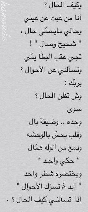 غيابه طـال وجاني عقبها بمد ه وبادرني بـ كيف الحال Qoutes About Love Quotes Arabic Quotes