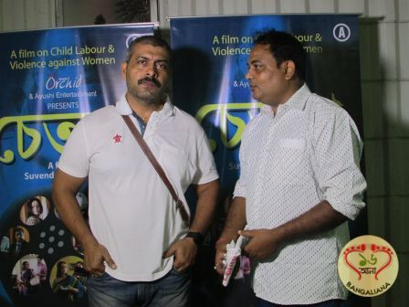 The premiere of the film Chetona took place in presence of Abhishek Chatterjee, Sudip Mukherjee, Badsha Moitra, Sreelekha Mitra, Kanchana Moitra and others.