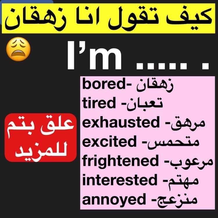 Learning Arabic Msa Fabiennem Learn English Learn Arabic Language English Language Learning