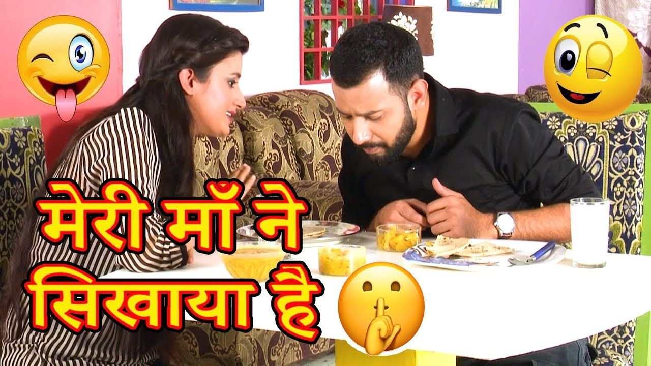 मेरी माँ ने सिखाया है   Husband Wife Jokes in Hindi for ...