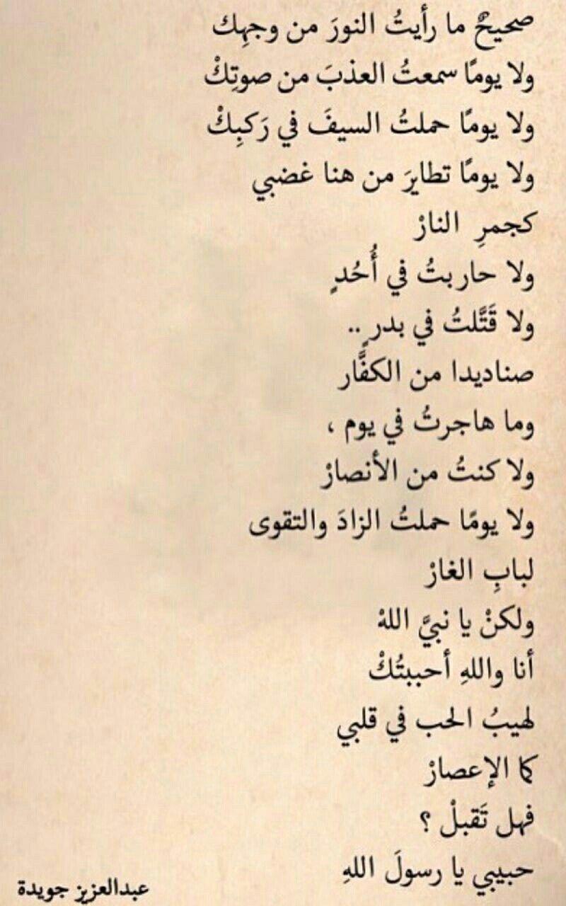 شعر عبدالعزيز جويدة في رسول الله صلى الله عليه وسلم Quotes For Book Lovers Islamic Quotes Words Quotes