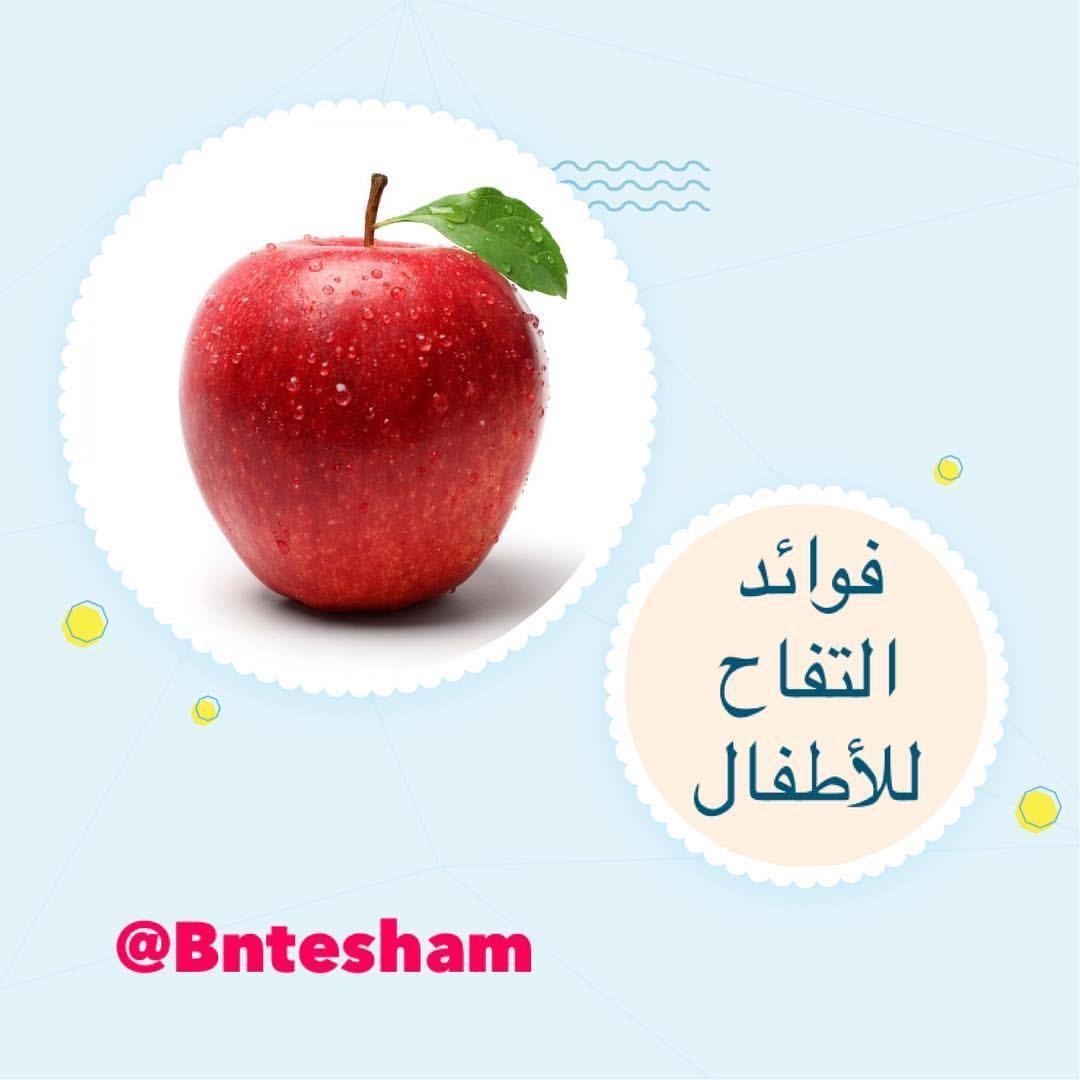 فوائد التفاح بشكل عام و للاطفال خصوصا Apple Benefits Apple Fruit