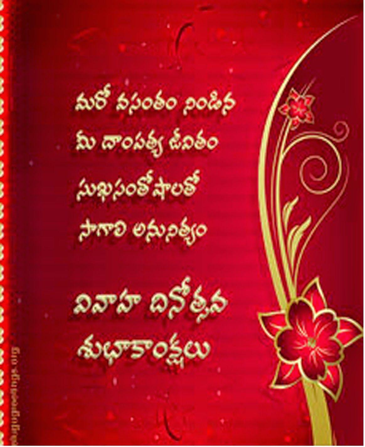 Marriage Day Greeting In Telugu Pelli Roju Subhakanshalu In Telugu