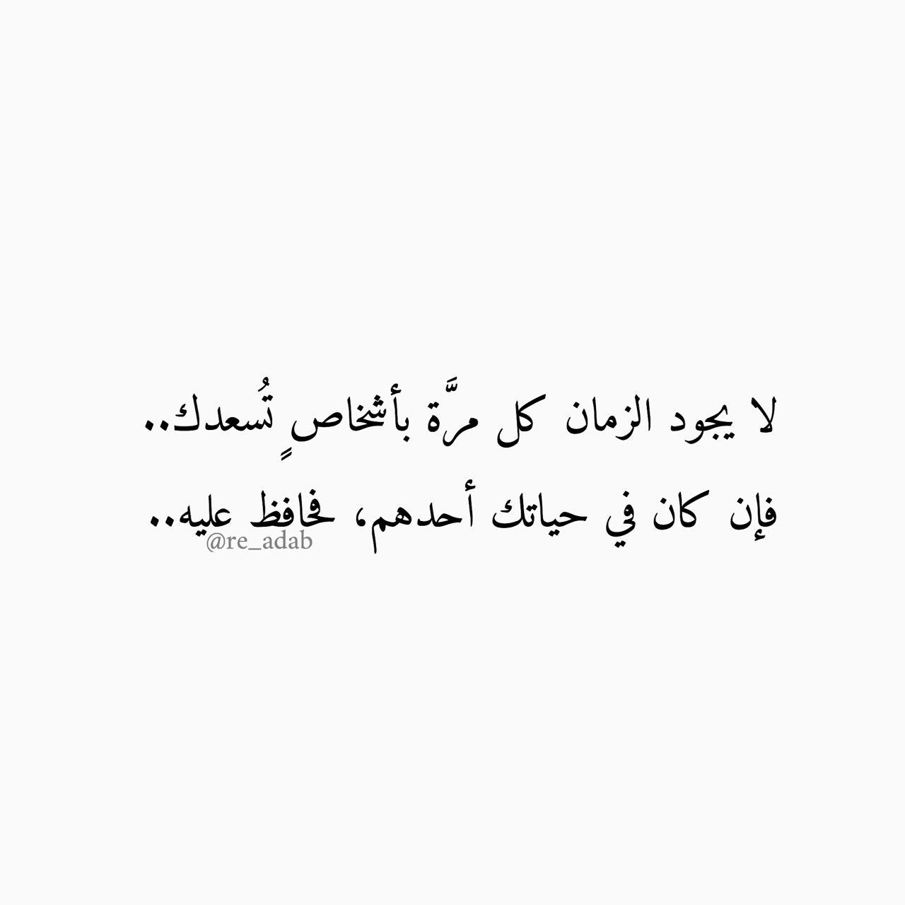 حافظ عليه Cool Words Islamic Quotes Arabic Quotes
