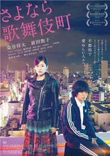 雨木觀後感: さよなら歌舞伎町 (2014) 歌舞伎町24小時愛情摩鐵 ...