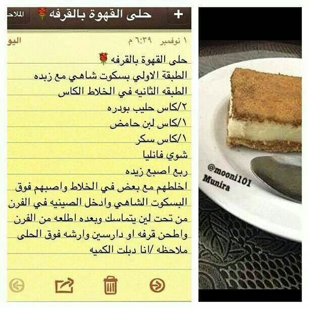 حلا قهوة بالقرفة Desserts Yummy Food Layered Desserts