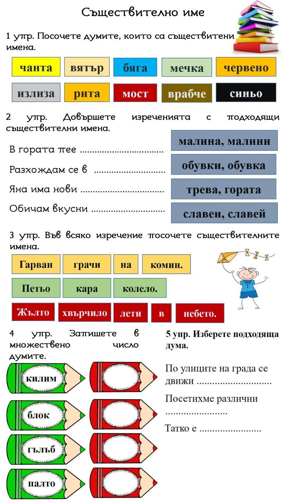 Съществително име Български език worksheet. You can do the