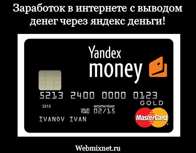 Заработок в интернете без вложений с выводом денег на яндекс деньги картинки заработок денег в интернете