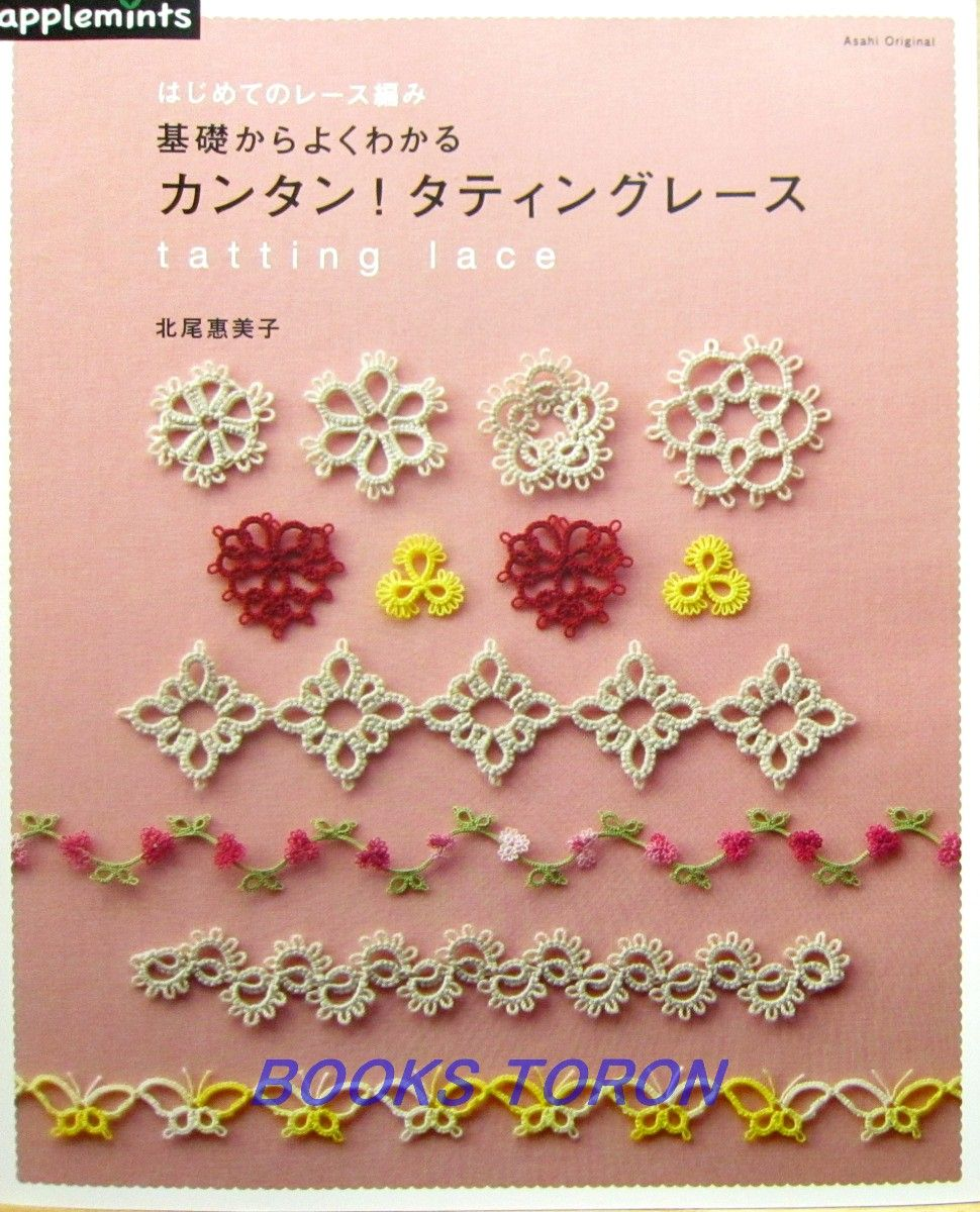 Tatting lace japanese crochet knitting craft pattern book tatting lace japanese crochet knitting craft pattern book bankloansurffo Image collections