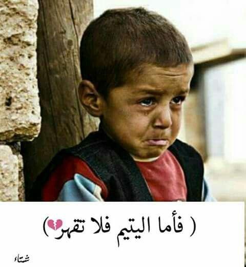 Desertrose فأما اليتيم فلا تقهر Islam For Kids Morning Quotes Islam