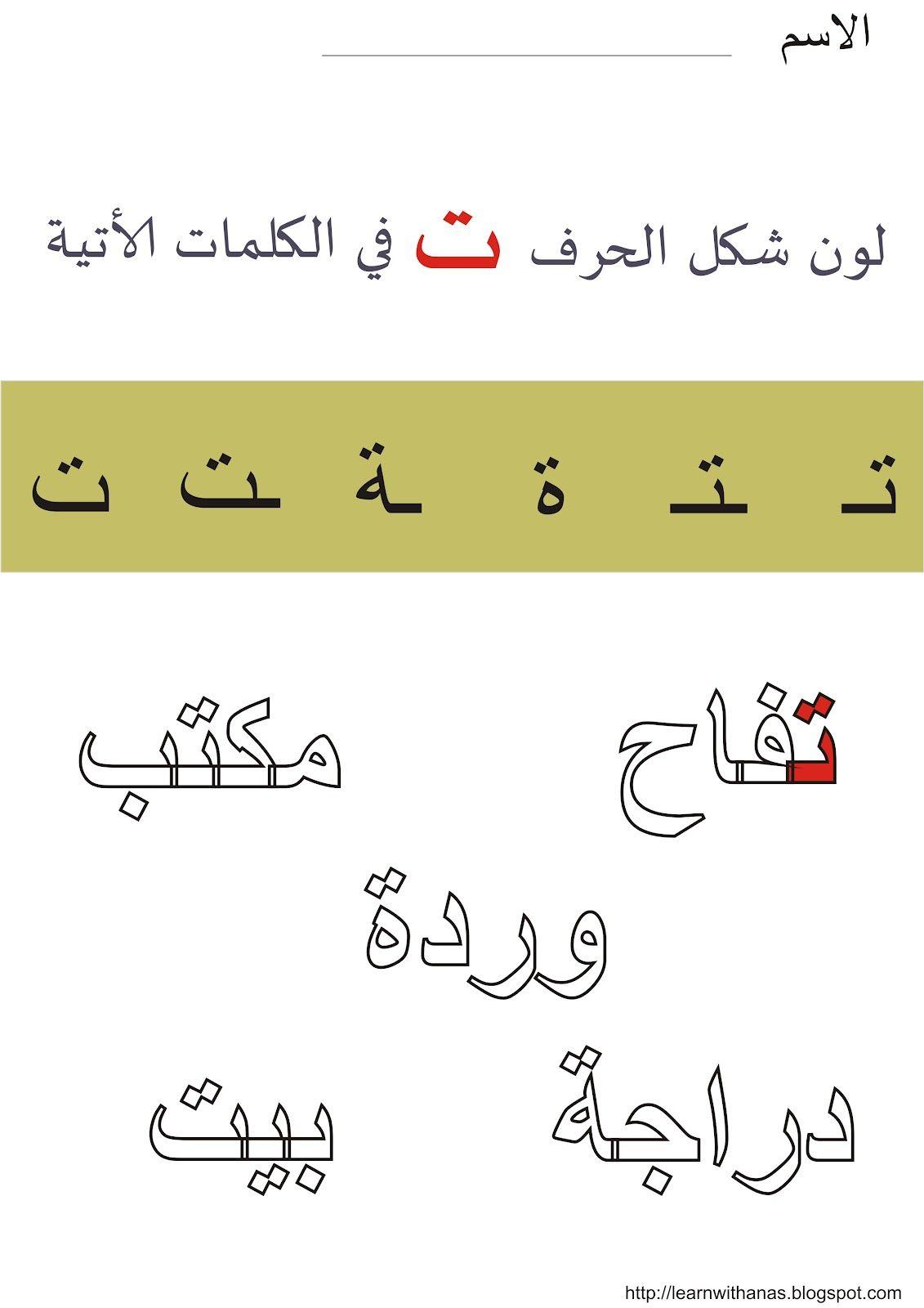 تعلم مع أنس | الحروف العربية worksheets | Cours arabe ...