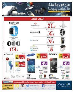 Energian Saasto—These Xcite Alghanim Kuwait Mobile Offers
