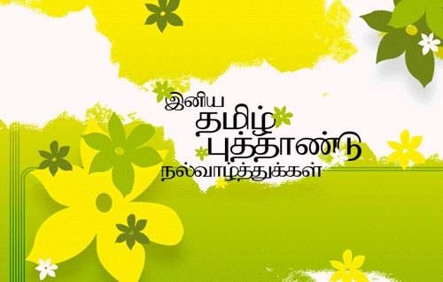 Happy #Tamil (Puthandu) #NewYear Wishes, SMS, Images, Quotes