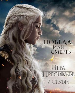Igra Prestolov Game Of Thrones Smotret Onlajn 1 7 Sezon Vse Serii Smotret Vse Serii Igra Prestolov Dejeneris Targarien