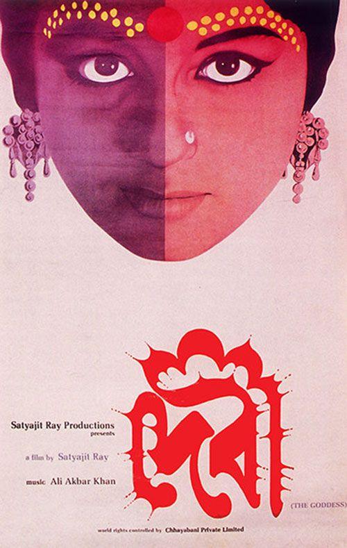 Indian poster for Devi (Satyajit Ray, India, 1960); Designer: Satyajit Ray (1921-1992).