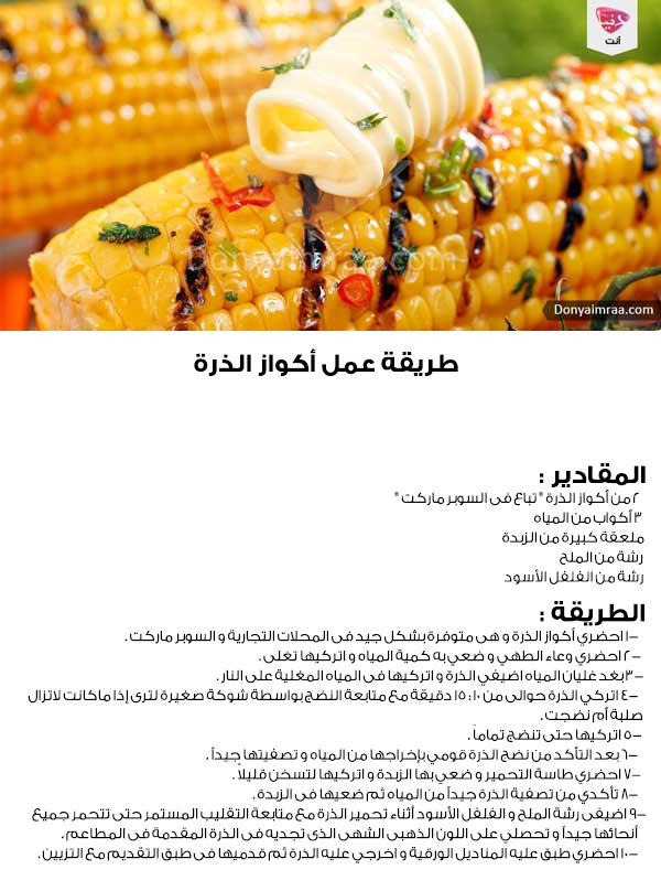 ذرة مقبلات أكواز الذرة دنيا امرأة كويت كويتيات دبي الامارات السعودية قطر Kuwait Doha Dubai Saudi Bahrain Egypt Egyptian Food Vegetables Corn