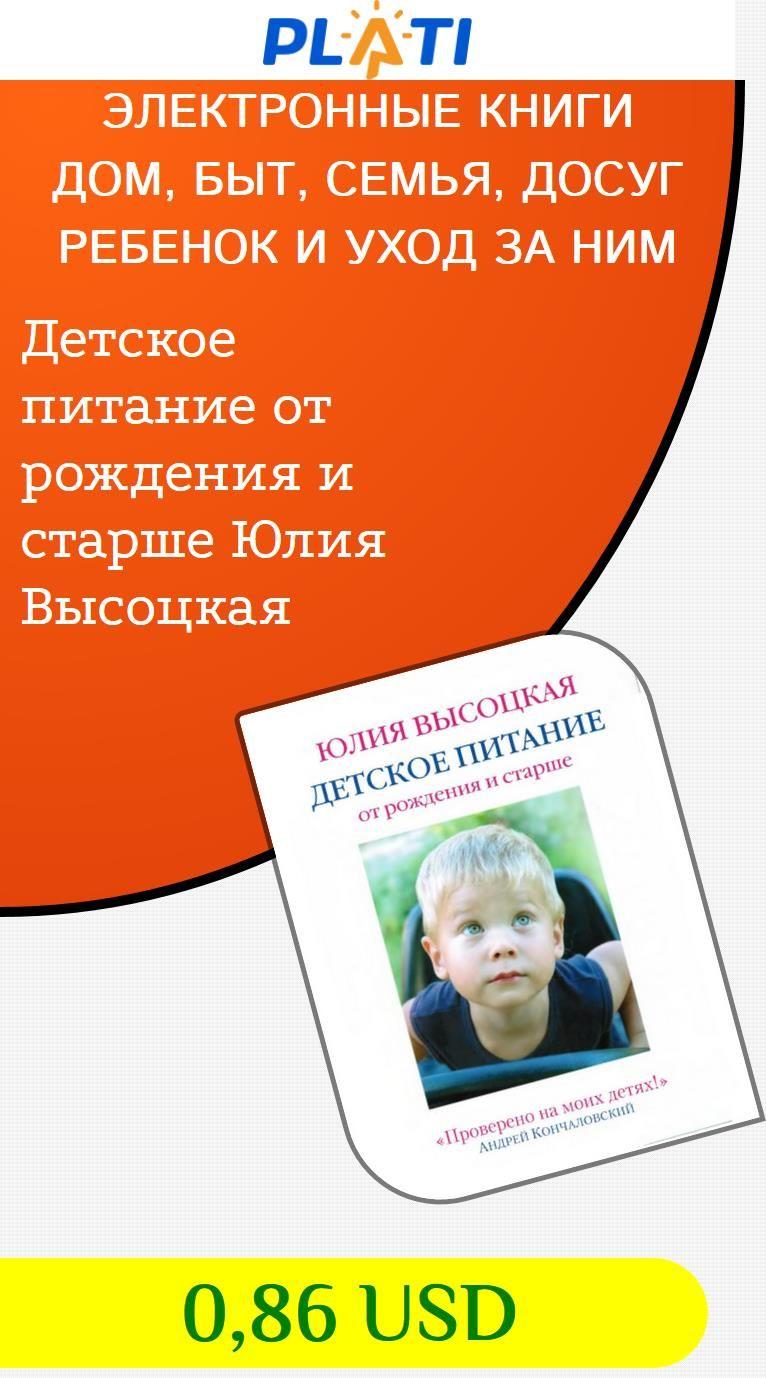 детское питание pdf скачать юлия высоцкая