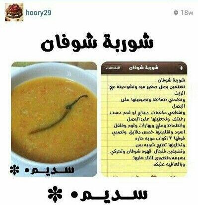 شوربة الشوفان Cooking Recipes Desserts Recipes Food