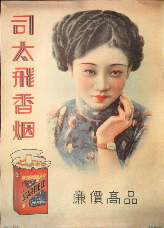 reproduction d 39 une ancienne affiche publicitaire chinoise. Black Bedroom Furniture Sets. Home Design Ideas