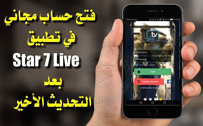طريقة فتح حساب مجاني في تطبيق Star 7 Live بعد التحديث