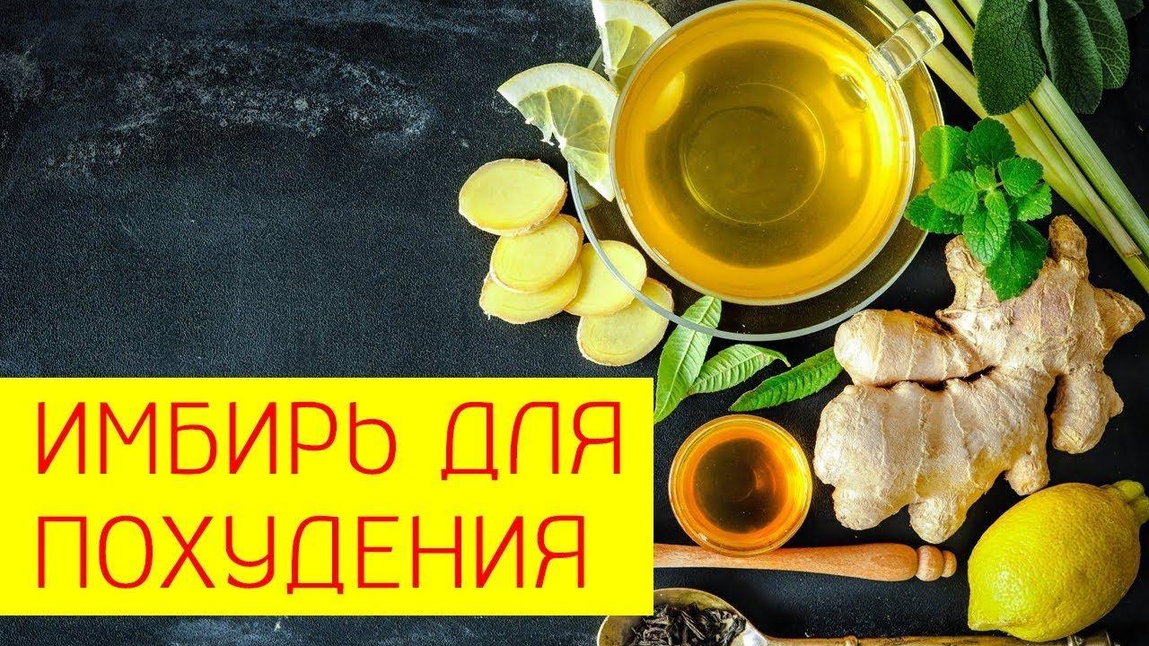 Как похудеть чаи имбиря