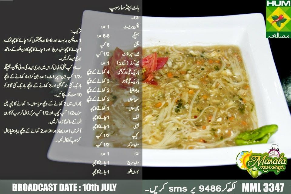 Hot And Sour Soup Recipe In Urdu By Shireen Anwer In Cooking Show