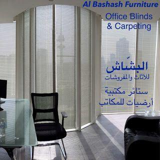 شركة ستائر البشاش في الكويت Albashash Blinds And Curtains Company In Kuwait ستائر رول مكتبية في الكويت Vertical Window Blinds Diy Blinds Blinds Design
