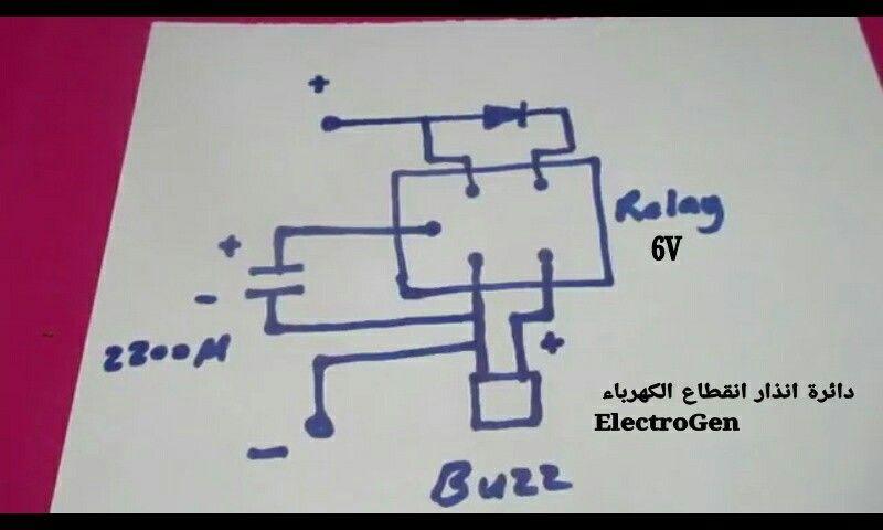 دائرة انذار انقطاع الكهرباء المكونات ريلاي 6 فولط ديود مكثف 2200 ميكروفاراد بازر مخرج الصوت Math Math Equations
